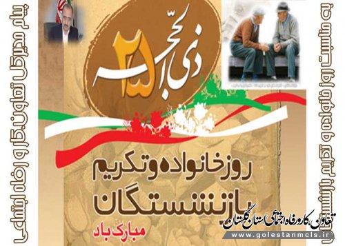پیام مدیرکل تعاون،کار و رفاه اجتماعی گلستان به مناسبت روز خانواده و تکریم بازنشستگان