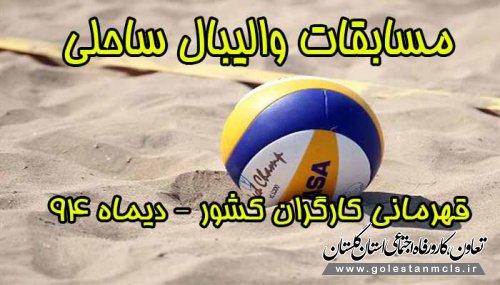 رییس هیات ورزشی کارگران گلستان خبر داد: قهرمانی تیم والیبال ساحلی کارگران گلستان  و راهیابی به مسابقات جهانی