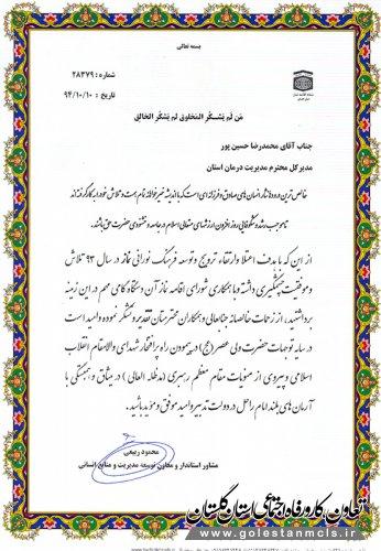 تقدیرازمدیریت درمان تامین اجتماعی استان گلستان به عنوان دستگاه برتر درامر اقامه نماز