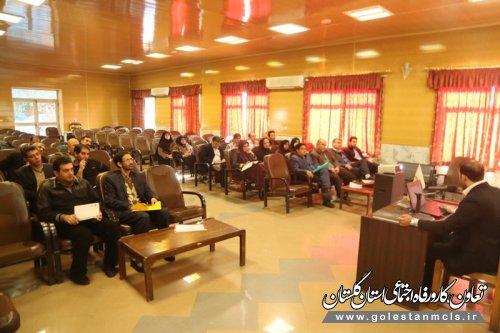 جلسه آموزشی توجیهی سامانه تدارکات الکترونیکی دولت دربهزیستی گلستان