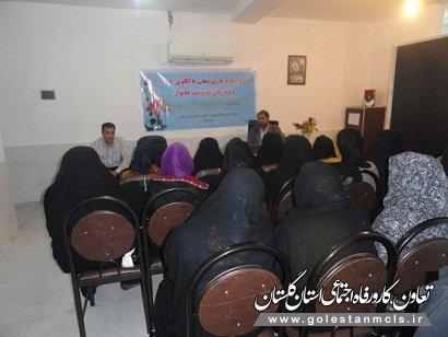 برگزاری کارگاه آموزشی توانمندسازی زنان سرپرست خانوارشهرستان کردکوی