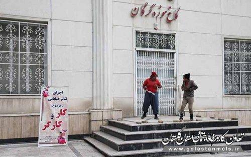در آخرین روز از هفته کار و کارگر انجام شد: قسمت دوم تئاتر خیابانی کارگران مشغول کارند در گرگان