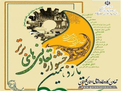 معاون امور تعاون اداره کل تعاون و کار گلستان: ۵۲۸ تعاونی در جشنواره «تعاونیهای برتر» گلستان شرکت کردند.