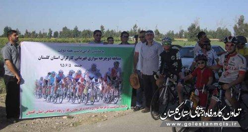 مسابقه دوچرخه سواری قهرمانی کارگران گلستان گرامیداشت هفته دولت برگزار شد.
