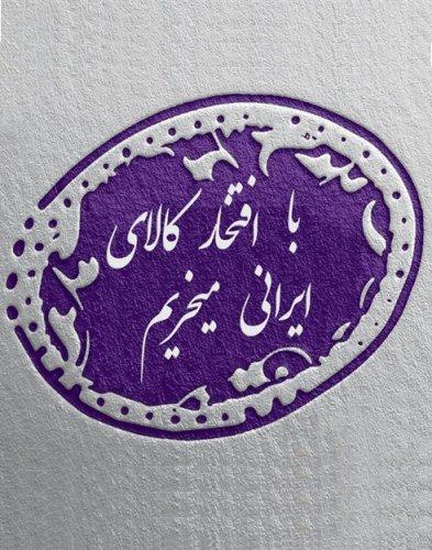 با خرید کالای ایرانی برای فرزندانمان اشغال ایجاد کنیم.