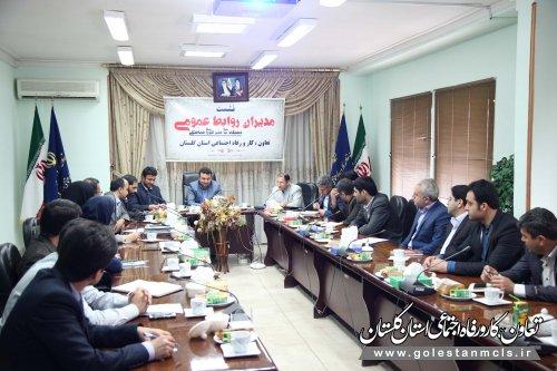 مدیرکل تعاون کار گلستان عنوان کرد: روابط عمومی قوی یکی از مهمترین عوامل موفقیت سازمان