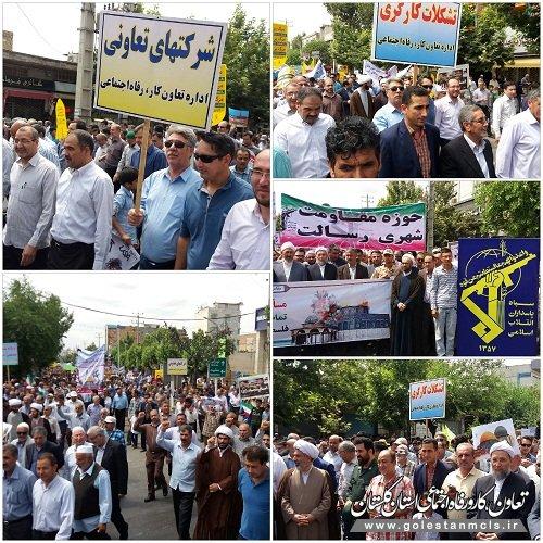 حضور پرشورتعاونگران، کارگران و جامعه کار و تولید شهرستان های استان گلستان در راهپیمایی بزرگ روز جهانی قدس