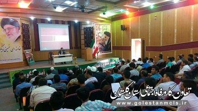 آخرین جلسه توجیهی اعضای شوراهای اسلامی روستاهای گلستان برگزار شد.