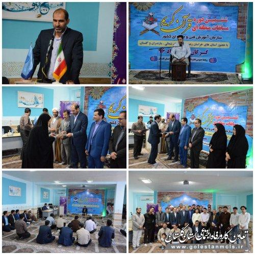 برگزاری ششمین دوره مسابقات منطقه ای قرآن کریم ویژه کارکنان سازمان آموزش فنی و حرفه ای کشور در استان گلستان