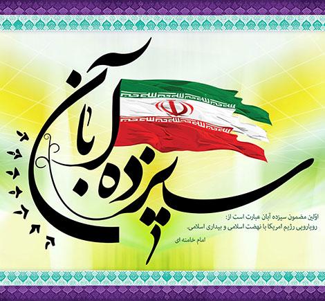 بیانیه اداره کل تعاون کار و رفاه اجتماعی گلستان به مناسبت یوم الله 13 آبان