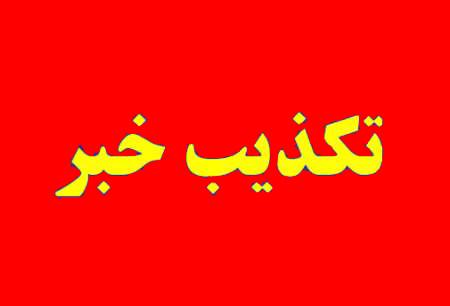 تکذیبیه روابط عمومی اداره کل تعاون کار و رفاه اجتماعی استان گلستان